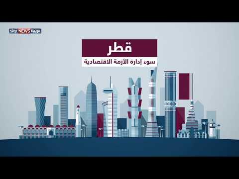 قطر.. بيانات رسمية تظهر ارتفاعا في أسعار الغذاء والعقارات وتكلفة النقل  - 19:21-2017 / 8 / 16