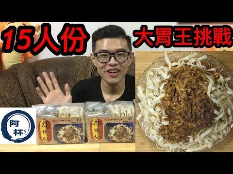 大胃王挑戰15人份乾拌麵!阿杯肉拌麵!MUKBANG Big Eater Noodle Challenge Big Food|大食い