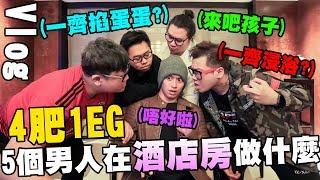 【B-Vlog】5個男人在超大的酒店房做什麼?一起浸浴?一起掐蛋? w/屎萊姆 細B EG Soul