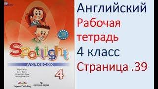 ГДЗ Английский язык 4 класс рабочая тетрадь Страница. 39  Быкова