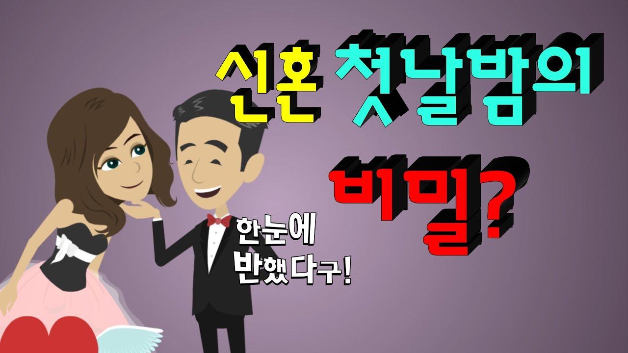 유머/웃기는이야기 신혼첫날밤 신랑의비밀?/ 80노인이 새장가를 잘 가는방법!
