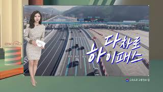[교통예보] 2021년 1월 첫째주 주말 고속도로 교통…