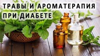Лечение диабета травами и ароматерапией(http://diabet.znaju-kak.com -- Доступные и эффективные натуральные средства против сахарного диабета Аллопатическое..., 2016-06-07T05:00:00.000Z)