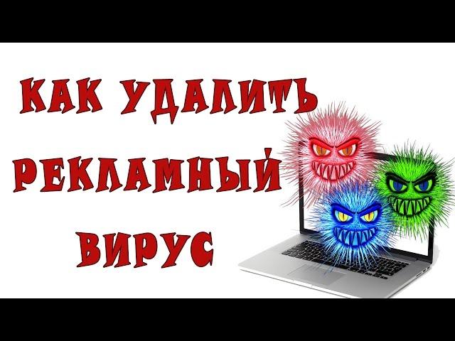 Как удалить рекламный вирус / Что делать, если сам запускается  браузер с рекламой