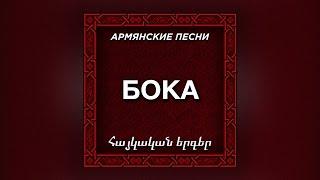 Бока - Фергана