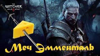 """Ведьмак 3: Дикая Охота """"Сыр и Темные силы"""""""