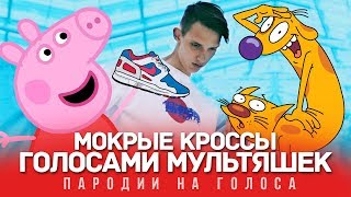 Download МОКРЫЕ КРОССЫ Голосами МУЛЬТЯШЕК | Тима Белорусских Mp3 and Videos