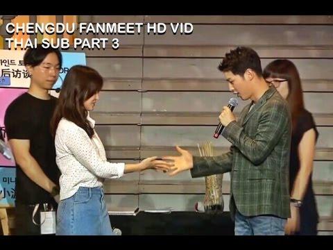 [THAI SUB ซับไทย] Song Joong Ki & Song Hye Kyo Chengdu Fan Meet Part 3 HD