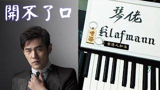 周杰倫 Jay Chou - 開不了口 Kai Bu Liao Kou [鋼琴 Piano - Klafmann]