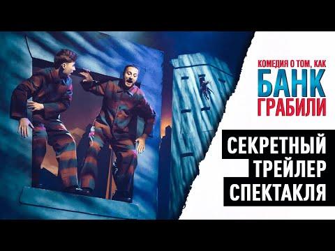 ограбление банка смотреть онлайн 2020ао фонд проблемных кредитов казахстан