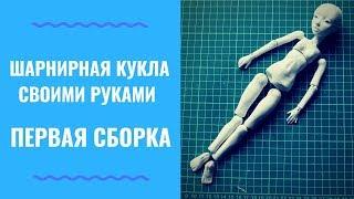 ШАРНИРНАЯ КУКЛА УРОК 4 ЧАСТЬ 2 - Первая Сборка. Как Собрать Куклу