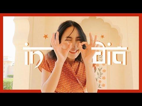 นมัสเต ♡ หน่องเมไปอินเดียอีกแล้วจ้า!   MayyR in India - วันที่ 21 Jan 2019