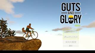 【バカゲー】ありえんほど鬼畜障害物レース『Guts and Glory』実況 Part2【グロ注意】