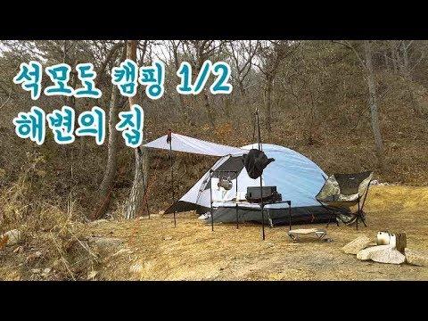 석모도 캠핑 1/2  / 캠핑먹방 / 감성캠핑 / campin