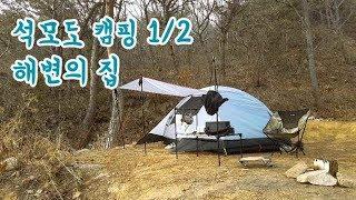 석모도 캠핑 1/2  / 캠핑먹방 / 감성캠핑 / camping / mukbang
