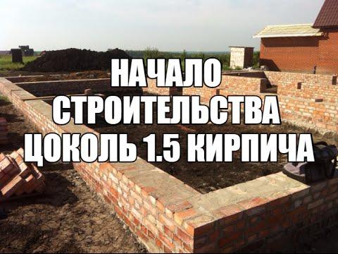 Начало строительства дома.Цоколь в 1,5 кирпича.