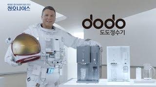 [청호나이스] Hybrid 얼음냉온정수기 도도(dodo…