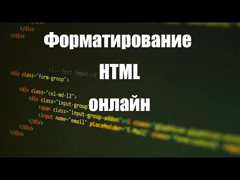 Форматирование HTML кода онлайн / Formatting HTML Online