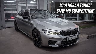 Моя Новая Тачка. BMW M5 Competition!