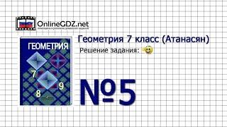 Задание № 5 — Геометрия 7 класс (Атанасян)