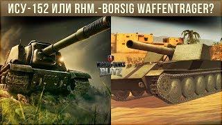 КТО КРУЧЕ: ИСУ-152 ИЛИ RHM.-BORSIG WAFFENTRAGER WOT BLITZ?