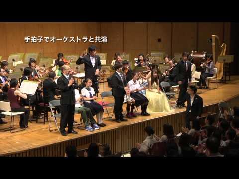 マエストロ聖響の夏休みオーケストラ!(神奈川県立音楽堂)