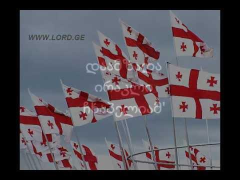 საქართველოს ჰიმნი / Georgian National anthem / saqartvelos himni