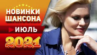 Новинки Шансона Июль 2021