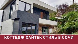 Купить дом в Сочи / коттедж хайтек стиль Сочи с бассейном / загородная недвижимость