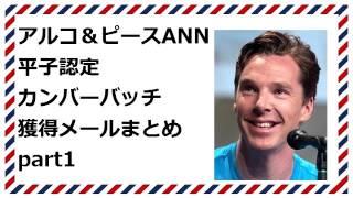 アルコ&ピースANN内で平子の判断によりプレゼントされるカンバーバッチ...