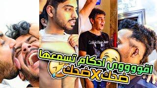 تحديات مجرم قيمز - اقوى العقابات راح تسمعها في حياتك !!