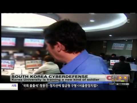고려대학교 사이버국방학과 (Department of Cyber Defence) 소개 뉴스 (2013)