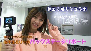 HKT48のメンバーが、企画・脚本・プロデュース・演出・出演などオンライン演劇のすべてを手がける「#劇はじ」。 シリーズ最終回は、劇はじのドキュメンタリー「#エミはじ」との ...