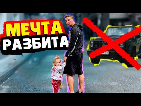 EDWARD BIL ПРОДАЛ ГЕЛИК РАДИ ДОЧКИ ЭМИЛИ - МЕЧТА РАЗБИТА