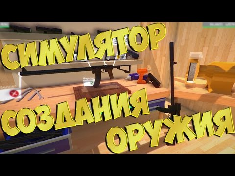 СИМУЛЯТОР СОЗДАНИЯ ОРУЖИЯ - Weapons Genius