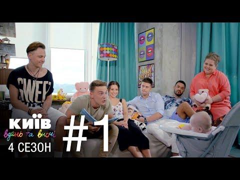 Киев днем и ночью - Серия 1 - Сезон 4