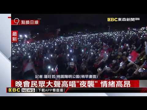 最新》就是要韓國瑜!藍支持者熱情湧陳學聖造勢