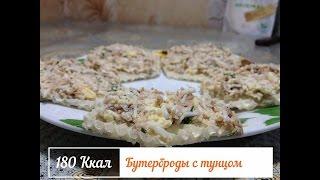 Бутерброды с тунцом (180 Ккал)