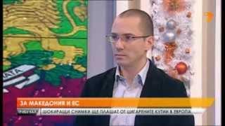 Ангел Джамбазки за Македония и ЕС