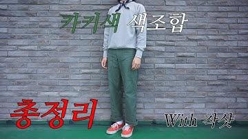아메카지의 핵심 컬러 카키색 옷 색조합 색깔 매치 총정리!