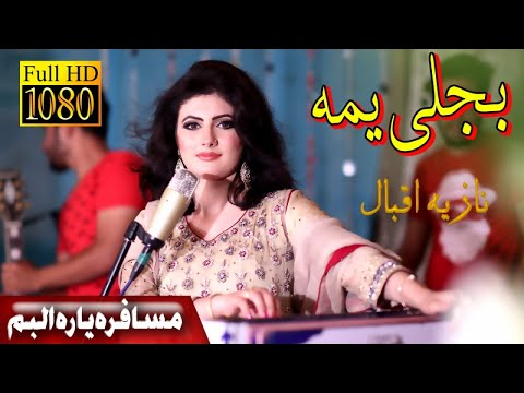 Nazia iqbal New HD Album Song - Bijlee Yema By Nazia Iqbal Album (Musafara Yara)