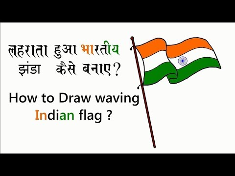 How To Draw Waving Indian Flag लहर त ह आ भ रत य झ ड क स ब नऐ Youtube