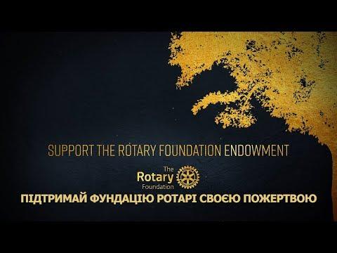 Внесок Фонду Ротарі