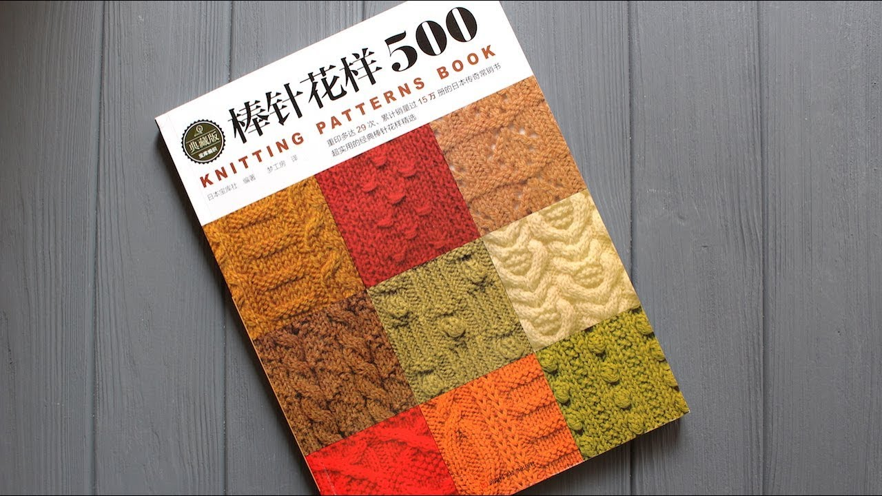 1000 узор вязания спицами