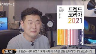 [커도의 서재] 11월 '트렌드 코리아 2021' [북…