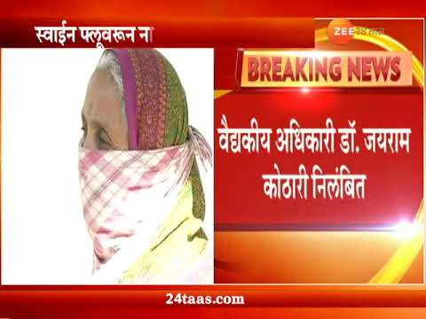 Nashik On Swine Flu Issue Medical Officer Dr Jairam Kothari Suspended