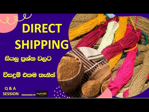 Direct Shipping සියලු ප්රශ්න වලට විසදුම් Q&A session about Direct Shipping Organized By Paypal Hub
