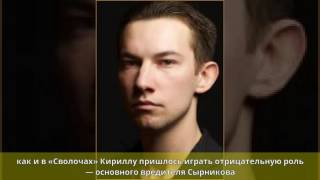 Емельянов, Кирилл Леонидович - Биография