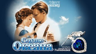 видео Бриллиант «Сердце океана»