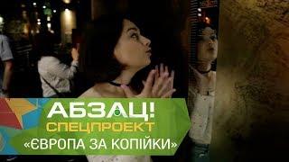 «Европа за копейки»  В поисках халявы в Кракове  ч 1   Абзац!   23 06 2017